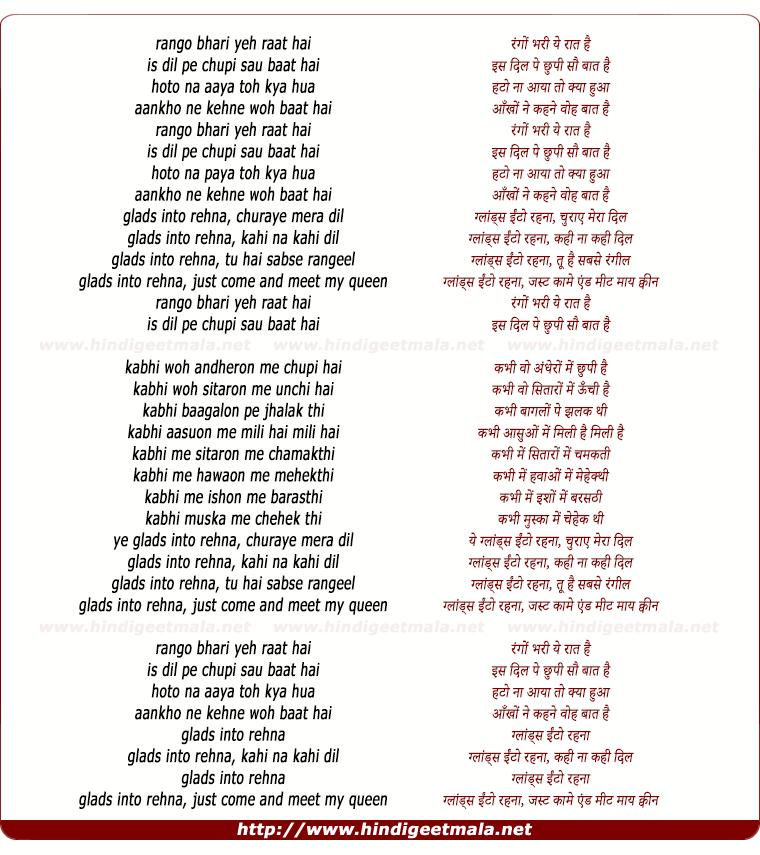 lyrics of song Rango Bharee Ye Raat Hai