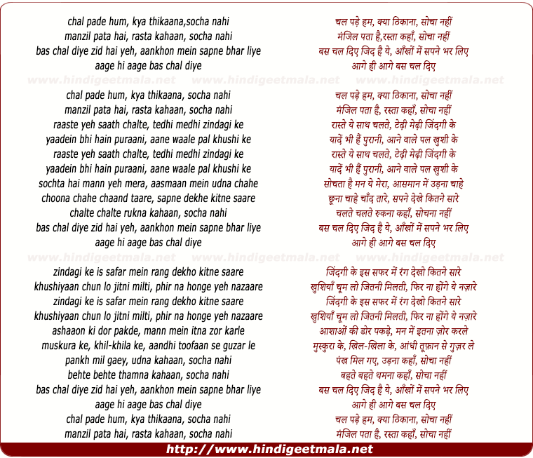 lyrics of song Chal Pade Hum