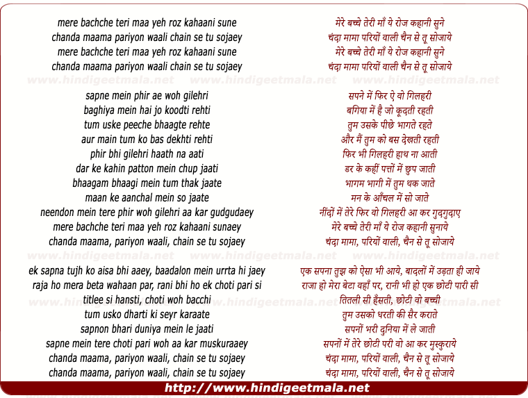 lyrics of song Mere Bachche Teri Maa Ye Roz Kahani Sunaye