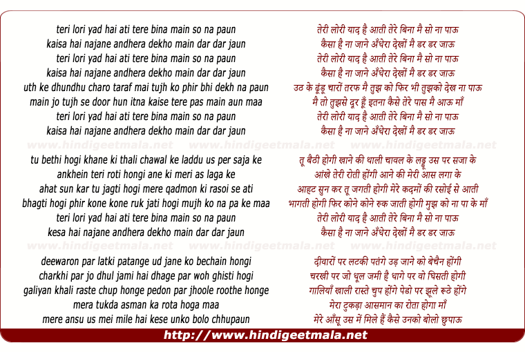 lyrics of song Teri Lori Yaad Hai Aati