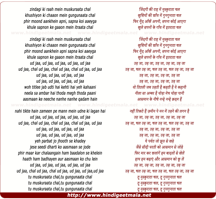 lyrics of song Zindagi Ki Raah Mein