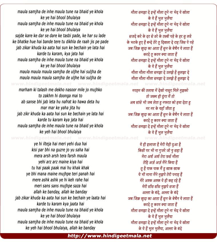 lyrics of song Maulaa Samjhaa De Inhe, Maula Tune Na Bhaid Ye Khola
