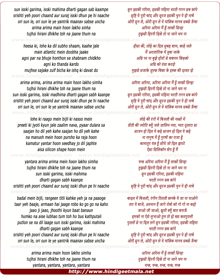lyrics of song Arima Arima