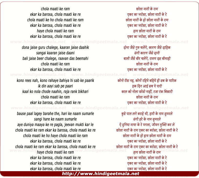 lyrics of song Chola Maati Ke_Ho