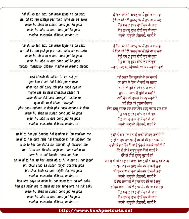lyrics of song Hai Dil Ko Teri Aarzoo Par Main Tujhe Na Pa Saku