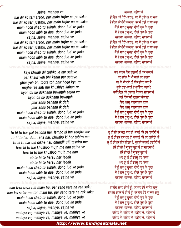 lyrics of song Hai Dil Ko Teri Aarzoo Par (Saajna)