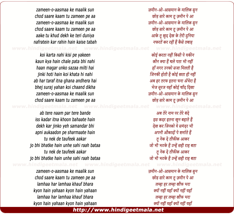 lyrics of song Zameen O Aasmaa Ke Maalik Sun
