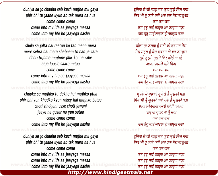 lyrics of song Duniya Se Jo Chaaha