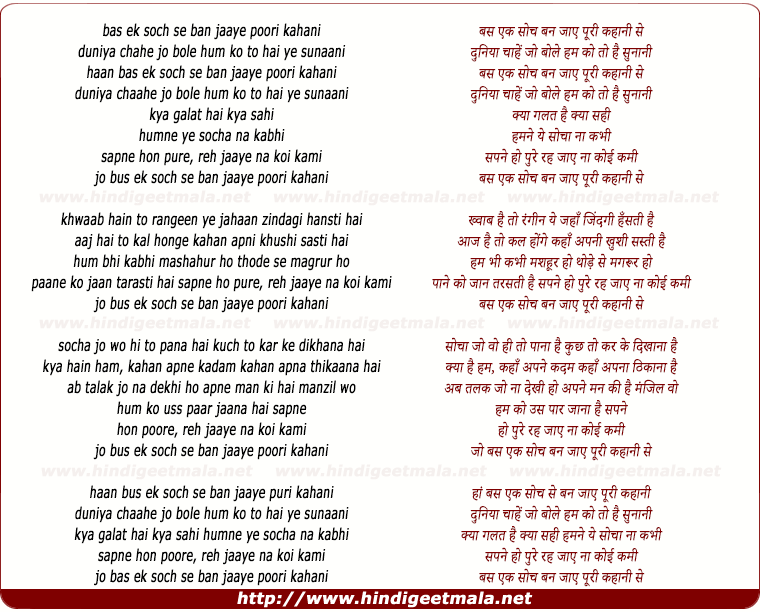 lyrics of song Bas Ek Soch Se Ban Jaaye Poori Kahani