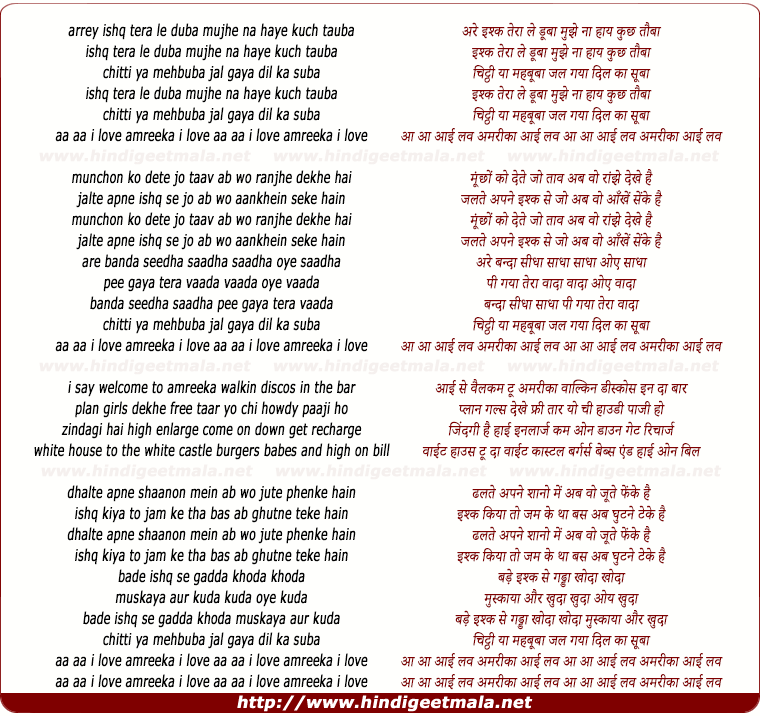 lyrics of song I Love Amreeka