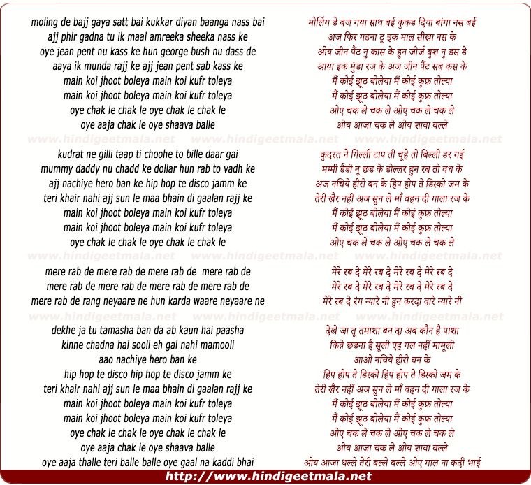 lyrics of song Main Koi Jhoot Boleya Main Koi Kufr Toleya