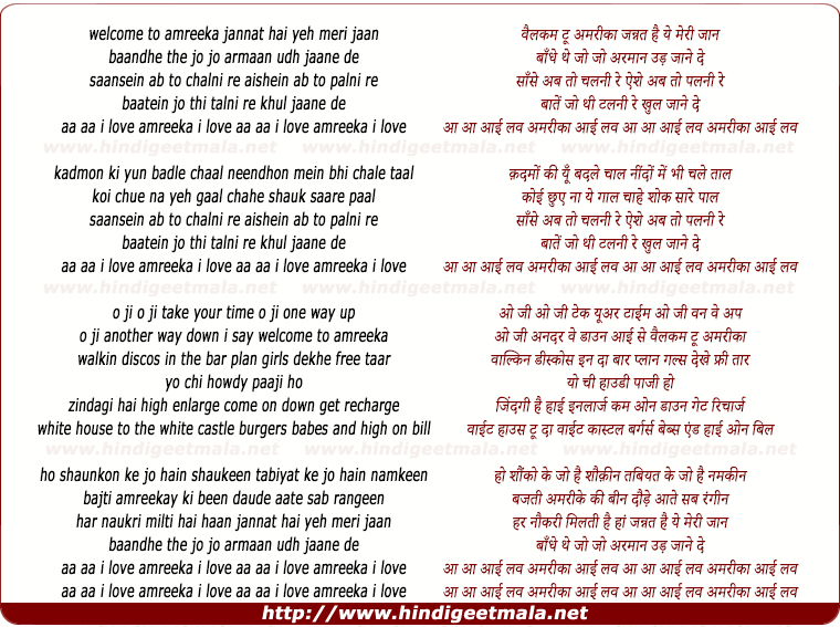 lyrics of song Welcome To Amreeka