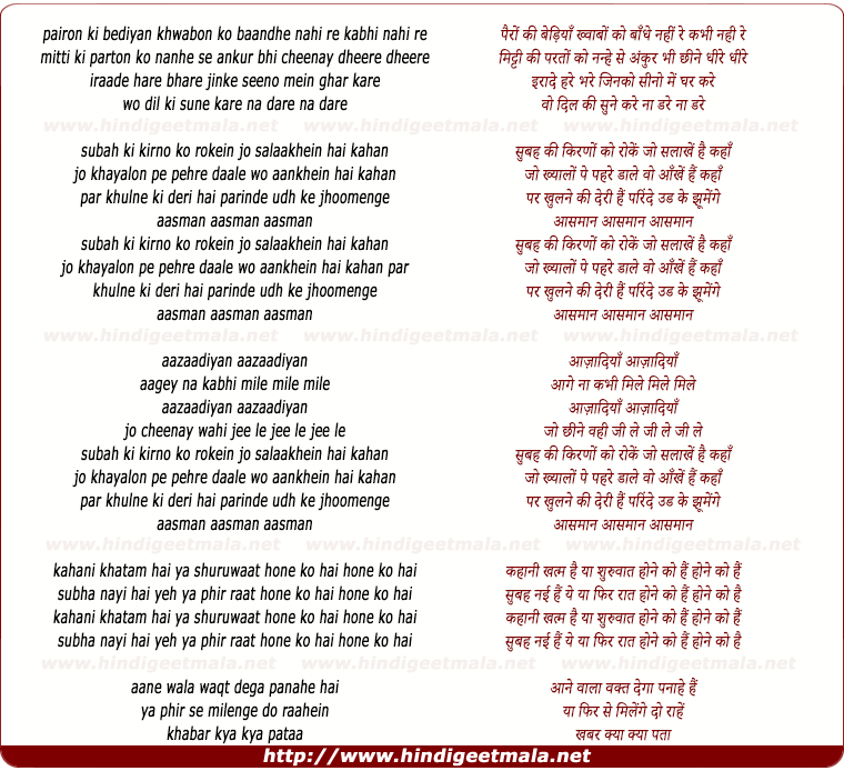 lyrics of song Pairon Ki Bediyan