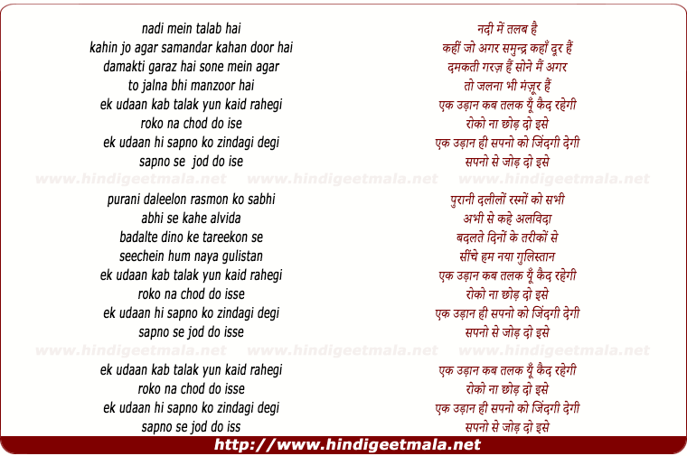 lyrics of song Nadi Mein Talab Hai