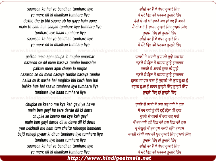 lyrics of song Saanson Ka Hai Ye Bandhan Tumhare Liye