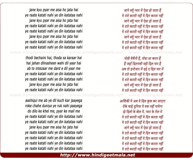 lyrics of song Jaane Kyun Pyaar Mein Aisa Ho Jaata Hai