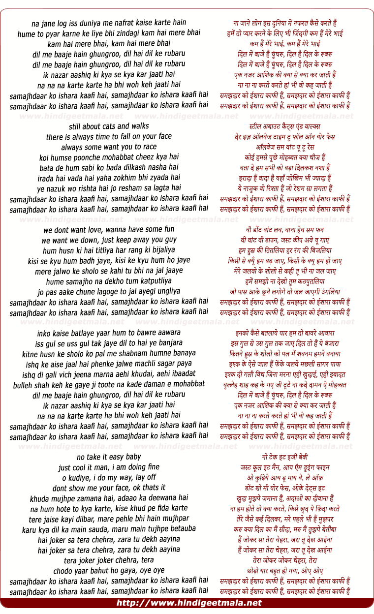 lyrics of song Samajdhaar Ko Ishara Kaafi Hai