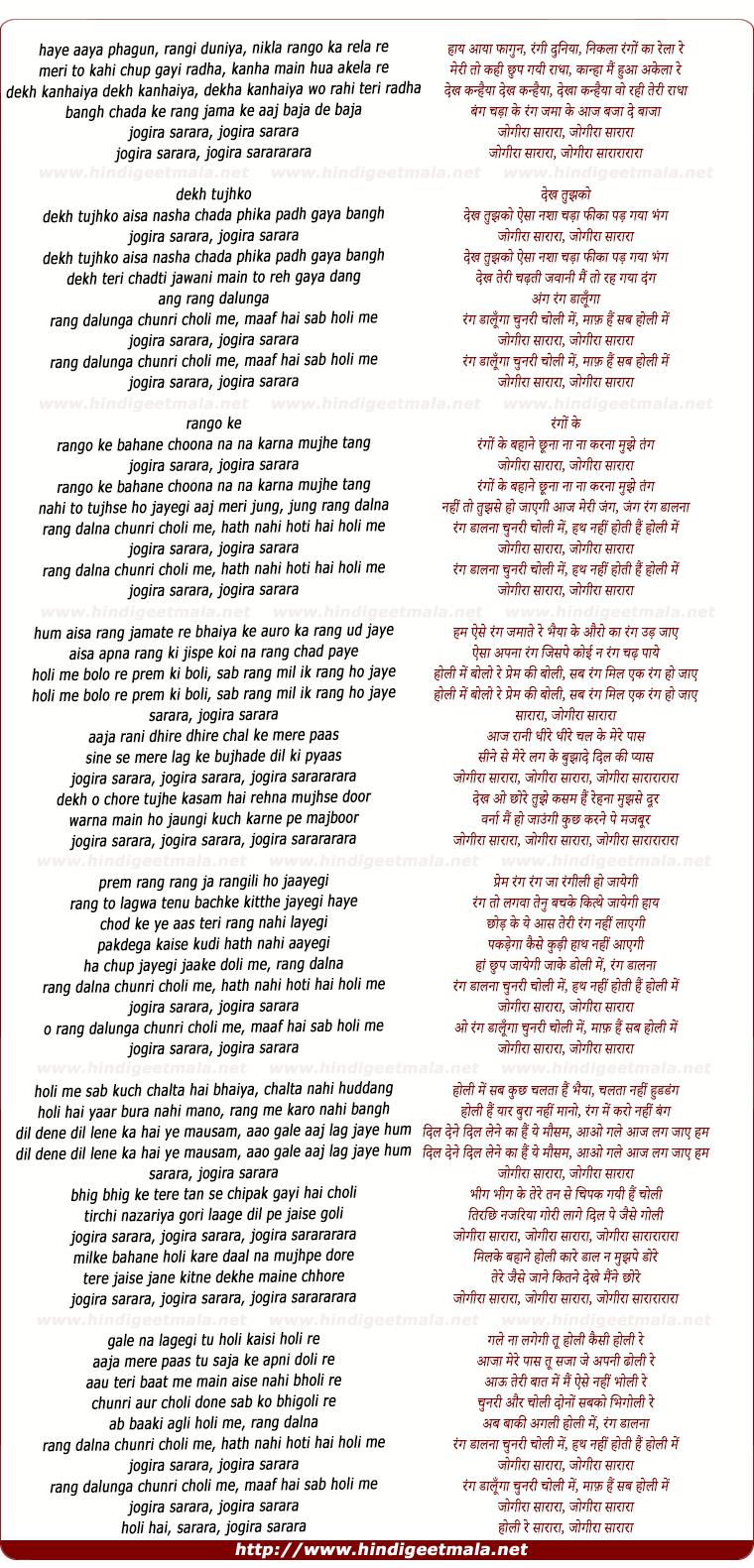 lyrics of song Jogira Sarara, Bangh Chada Ke Rang Jama Ke