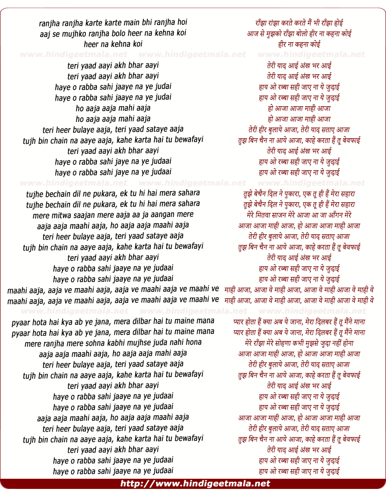 lyrics of song Teri Yaad Aayi Akh Bhar Aayi