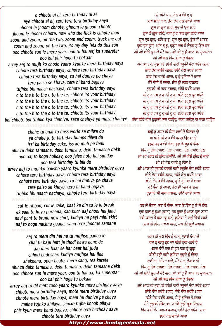 lyrics of song Chhote Tera Birthday Aaya