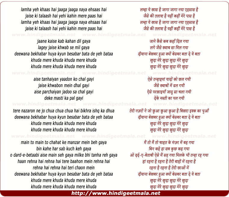 lyrics of song Khuda Mere Khuda