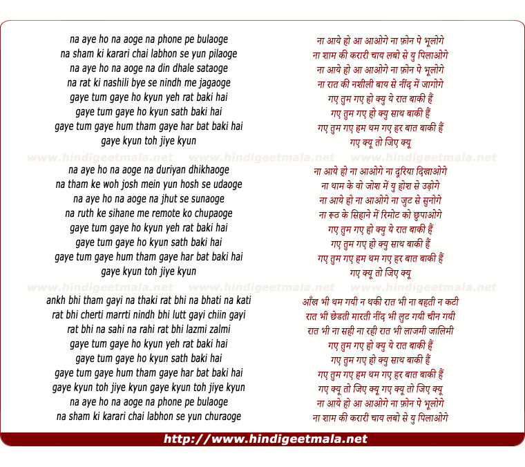 lyrics of song Gaye Kyun Toh Jiyein Kyun