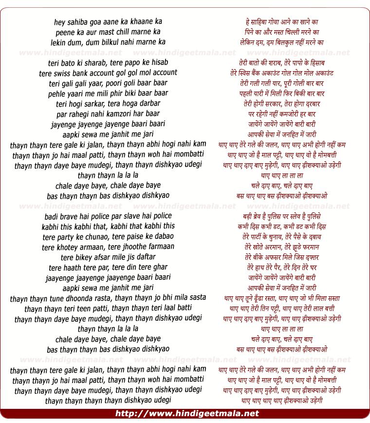lyrics of song Thaye Thaye Tere Gale Ki Jalan