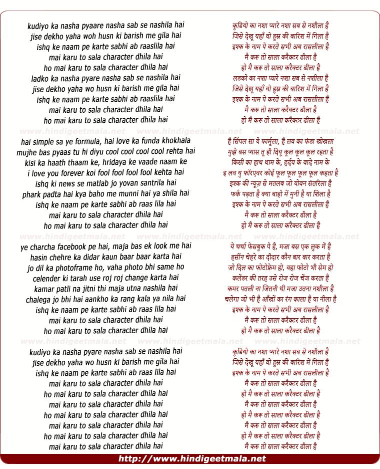 lyrics of song Mai Karu To Sala Character Dhila Hai