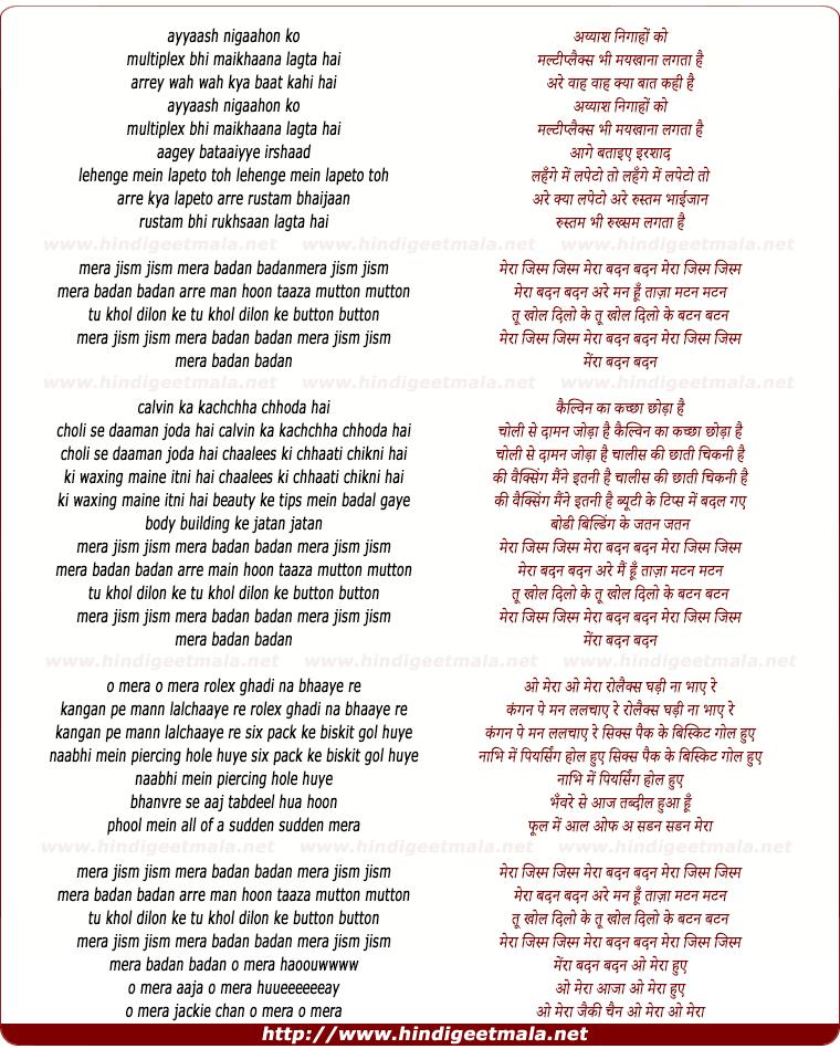 lyrics of song Mera Jism Jism Mera Badan Badan