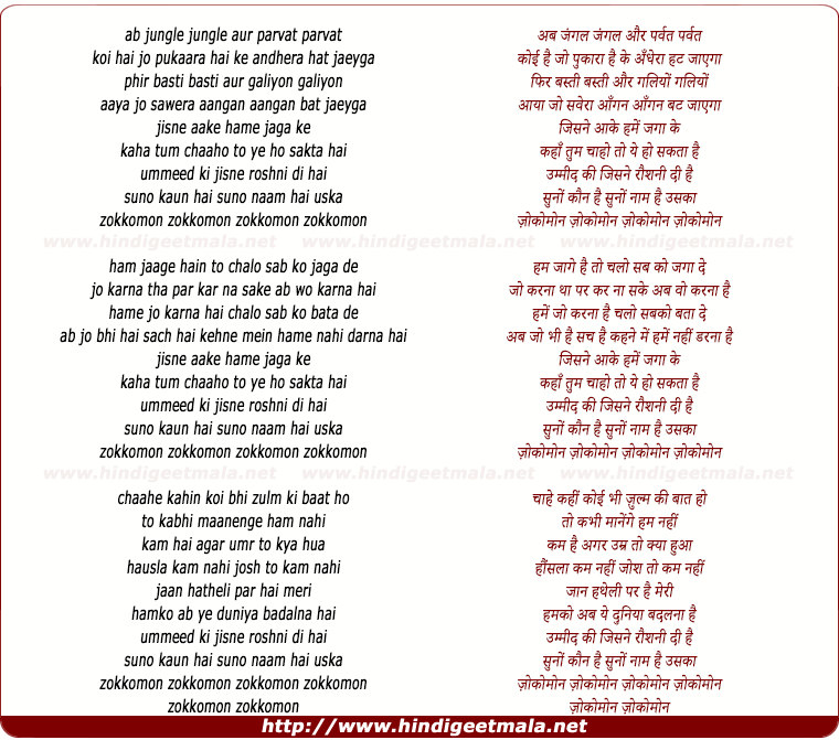 lyrics of song Zokkomon