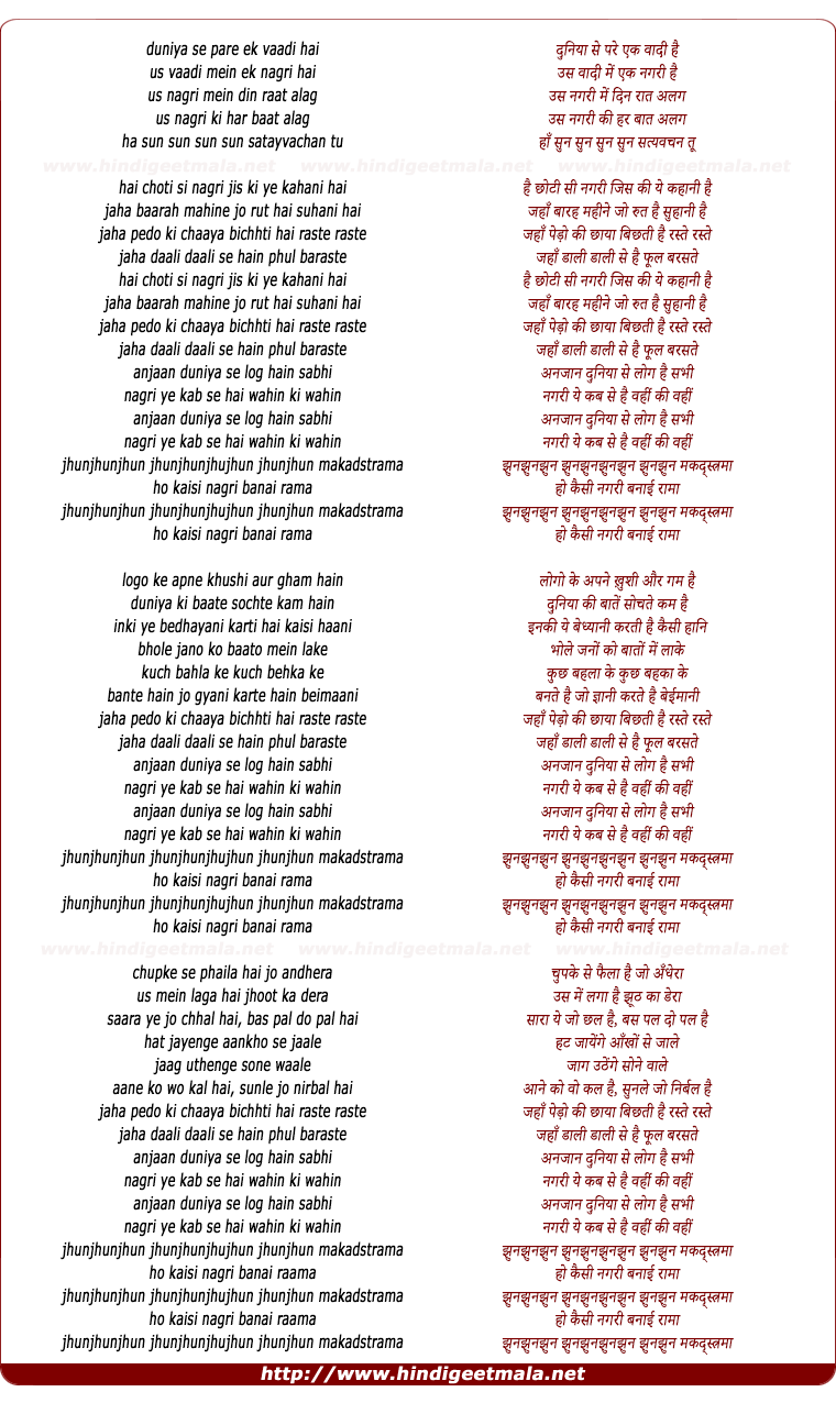 lyrics of song Jhunjhuna Makadstramaa, Ho Kaisi Nagri Banai Rama