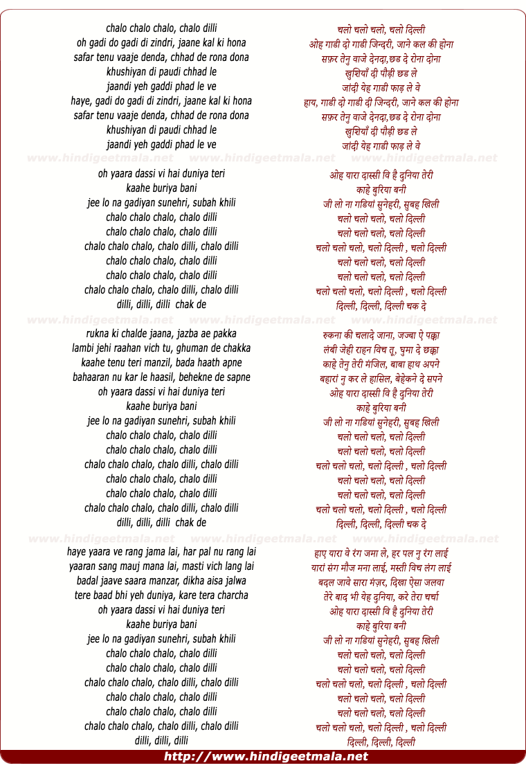 lyrics of song Chalo Chalo Chalo Dilli