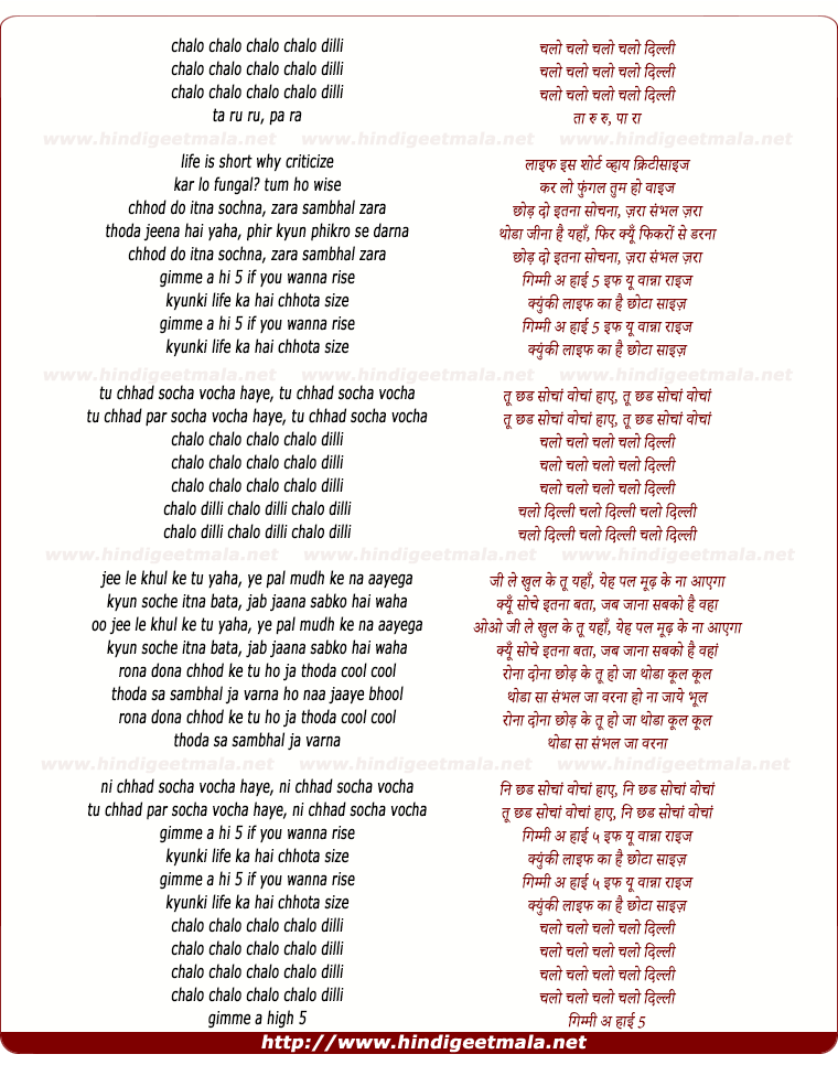 lyrics of song Gimme a High 5