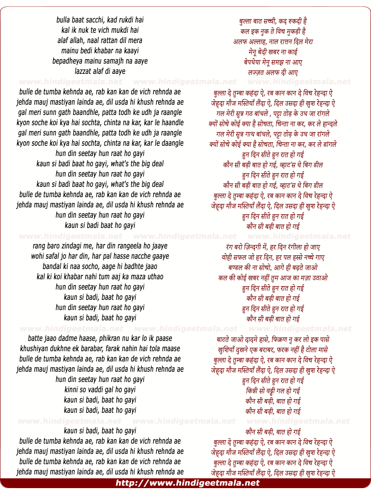 lyrics of song Kaun Si Badi Baat Ho Gayi