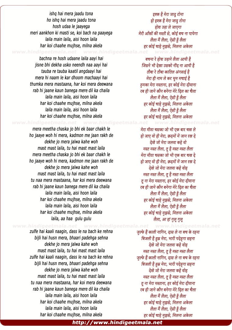 lyrics of song Laila Main Laila, Aisi Hu Laila