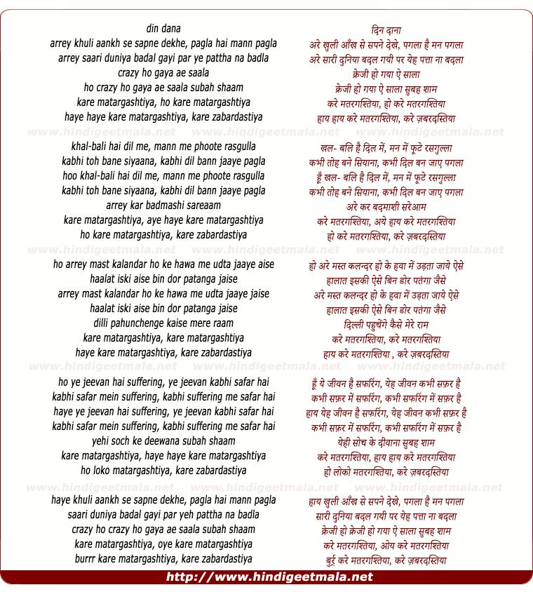 lyrics of song Ho Kare Matargashtiya