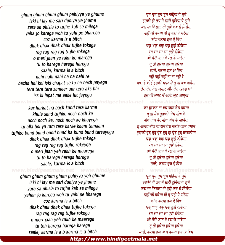 lyrics of song Karmaa Is A Bitch, Ghum Ghum Pahiya Ye Ghume