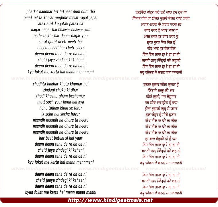 lyrics of song Deem Deemm