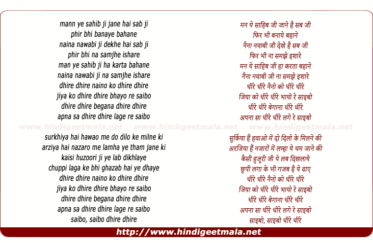 lyrics of song Saibo