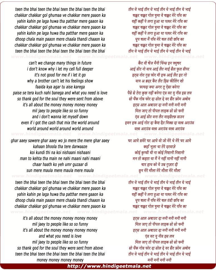 lyrics of song Bhaai Ke Chakkar, Teen The Bhai