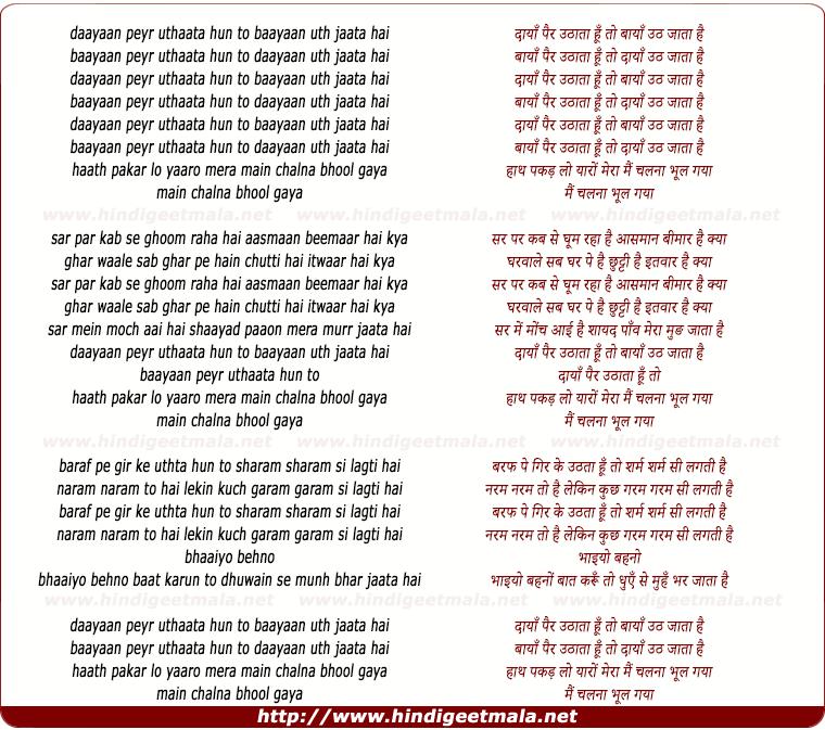 lyrics of song Main Chalna Bhool Gayaa