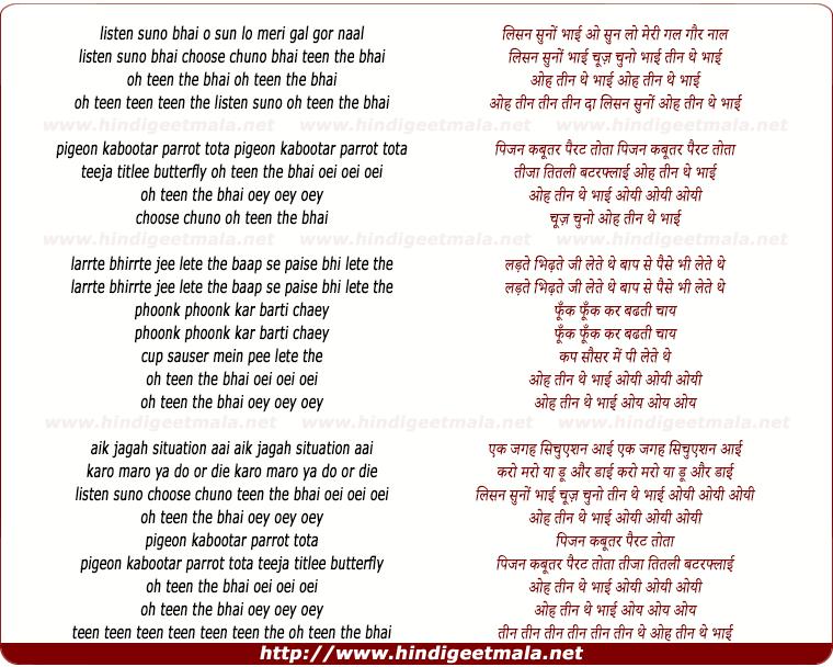 lyrics of song Pigeon Kabootarr