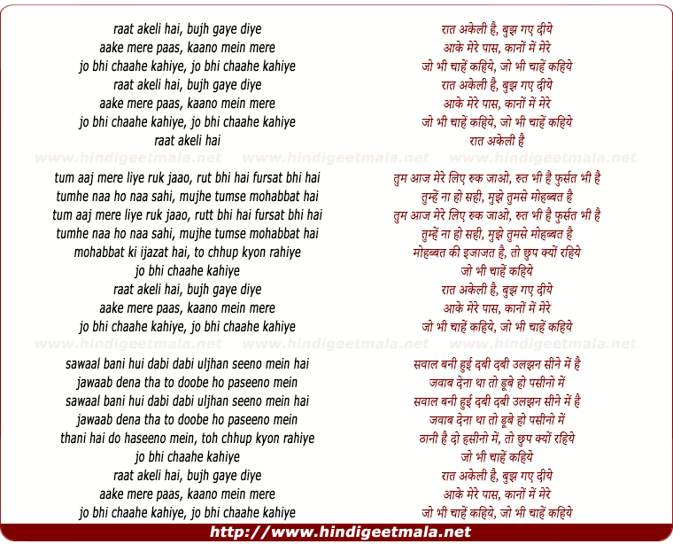 lyrics of song Rat Akeli Hai, Bujh Gaye Diye