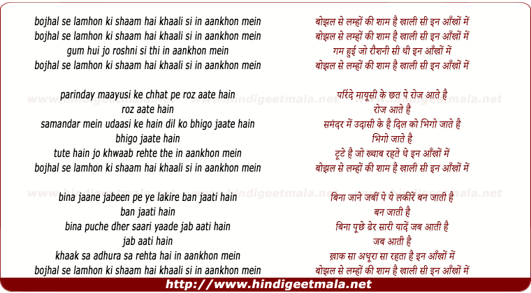 lyrics of song Bhojhal Se