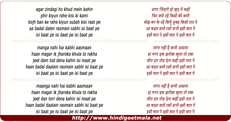 lyrics of song Isii Baat Pe, Aa Badal Dale Rasmain Sabhi