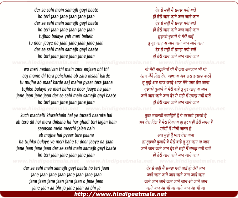 lyrics of song Der Se Sahi Mai Samajh Gayi