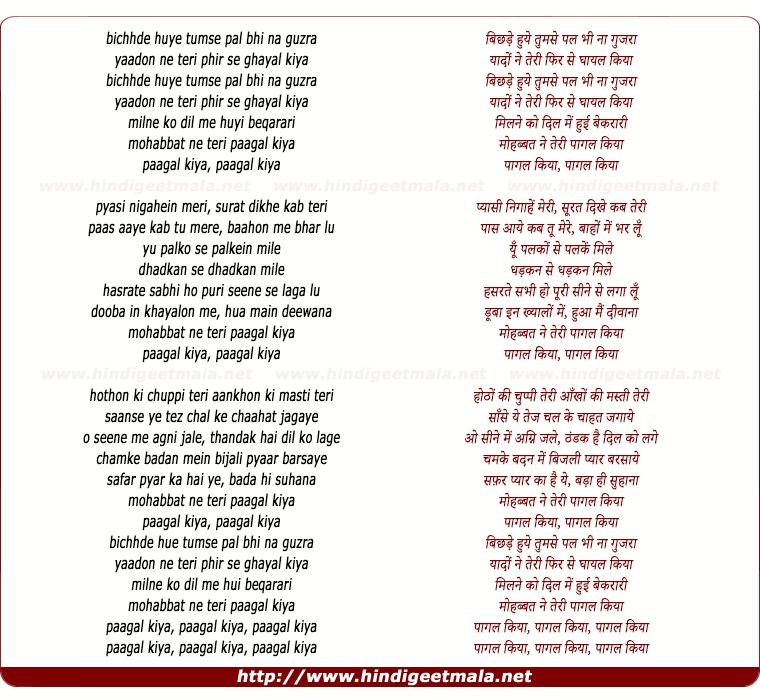 lyrics of song Bichhde Hue Tumse Pal Bhi Naa Guzara
