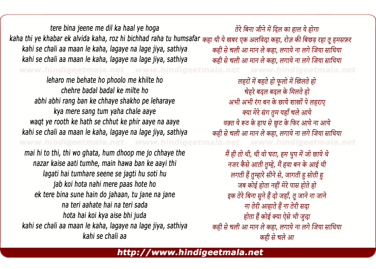 lyrics of song Kahin Se Chali Aa