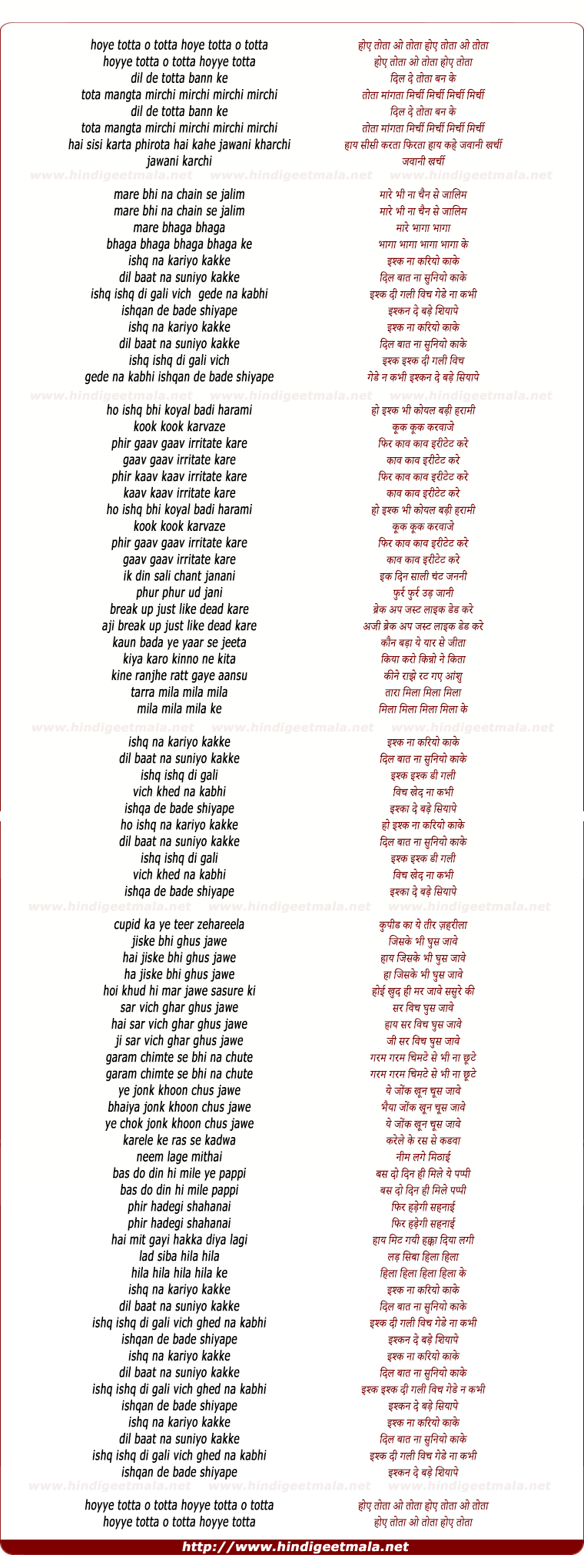 lyrics of song Ishq Naa Kariyo Kakke