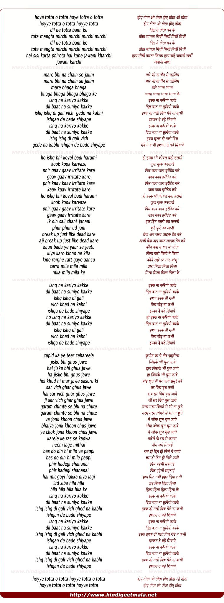 lyrics of song Ishq Naa Kariyo Kake